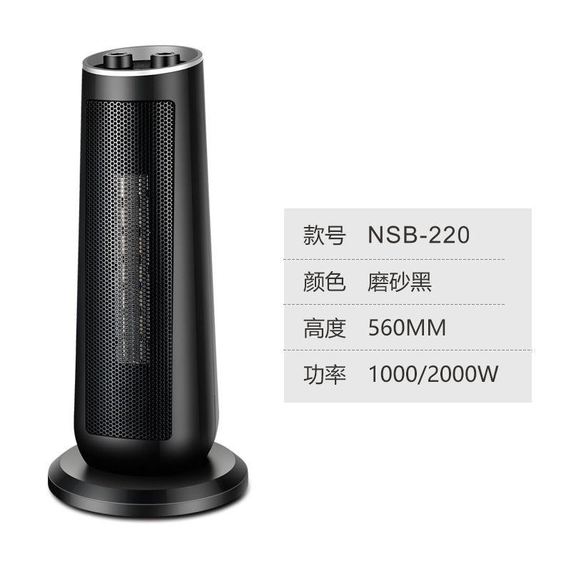 艾贝丽暖风机 NSB-220 ...