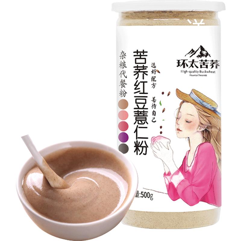环太苦荞 苦荞红豆薏仁粉 10...