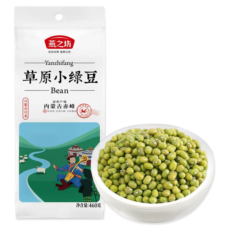 燕之坊 草原小绿豆(一品) 4...