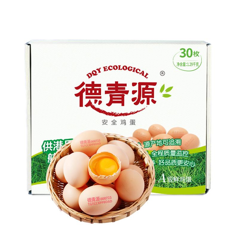 德青源A级鲜鸡蛋30枚 1.2...