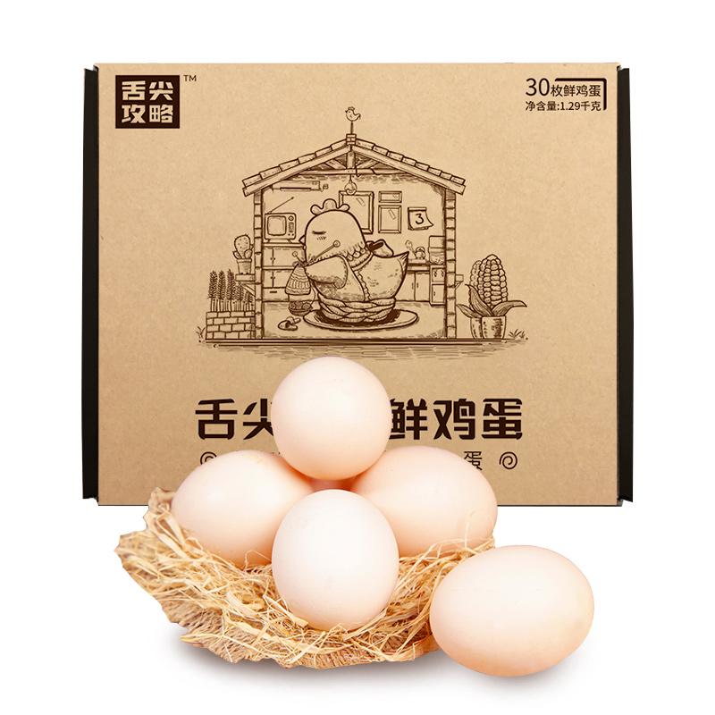 德青源舌尖攻略鲜鸡蛋30枚 1...