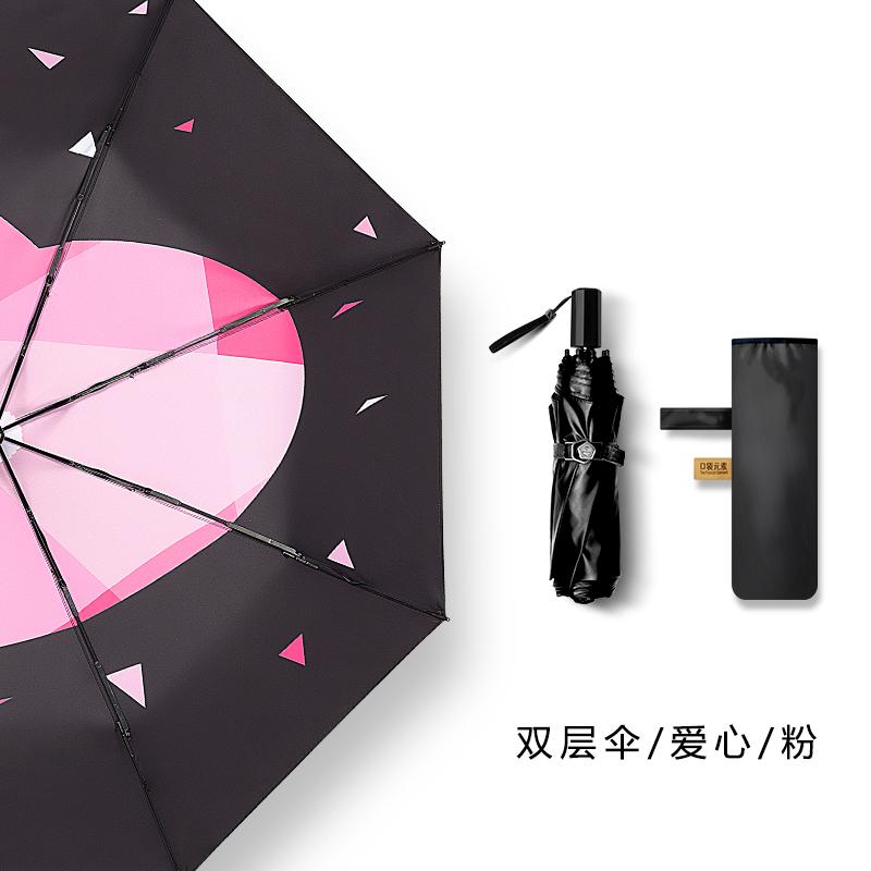 口袋元素遮阳伞双层伞爱心038 粉色