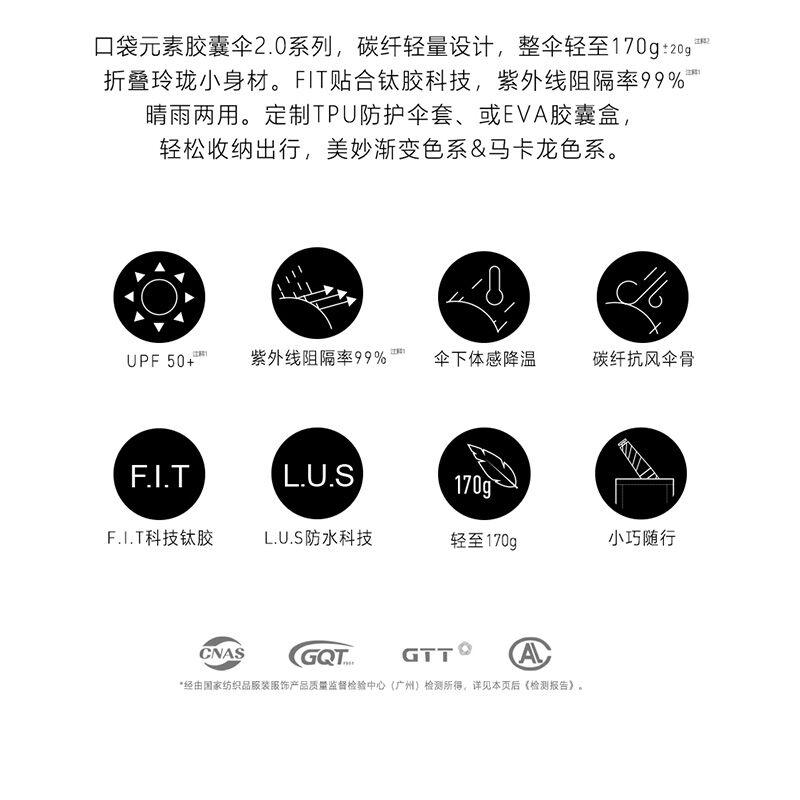 口袋元素遮阳伞碳纤胶囊伞2.0 馥郁红