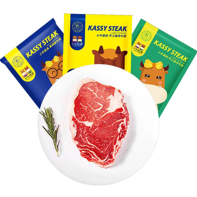 小???原肉整切牛排礼盒10...