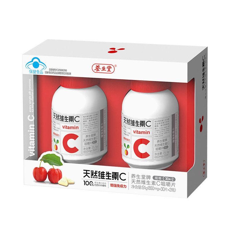 养生堂天然维生素c60片礼盒(...