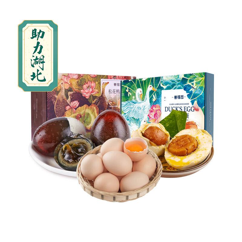 誉福园 端午吉福组合(烤鸭蛋15枚+鸡蛋15枚+皮蛋15枚)