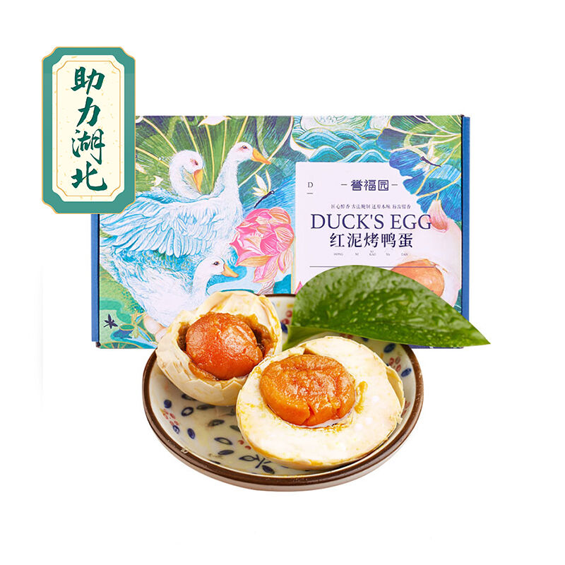 誉福园 红泥烤鸭蛋15枚礼盒装