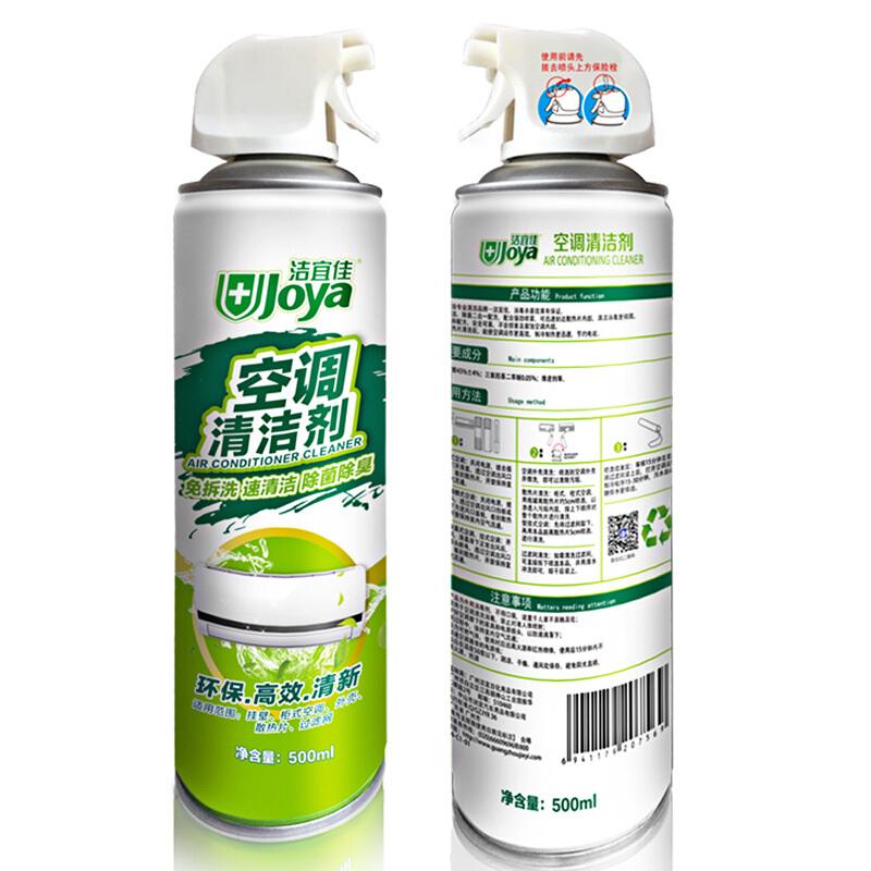 洁宜佳空调清洗剂500ml*2