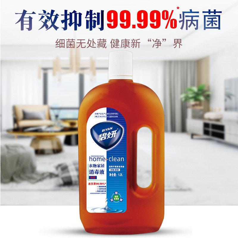 碧妍衣物家居消毒液1.2L