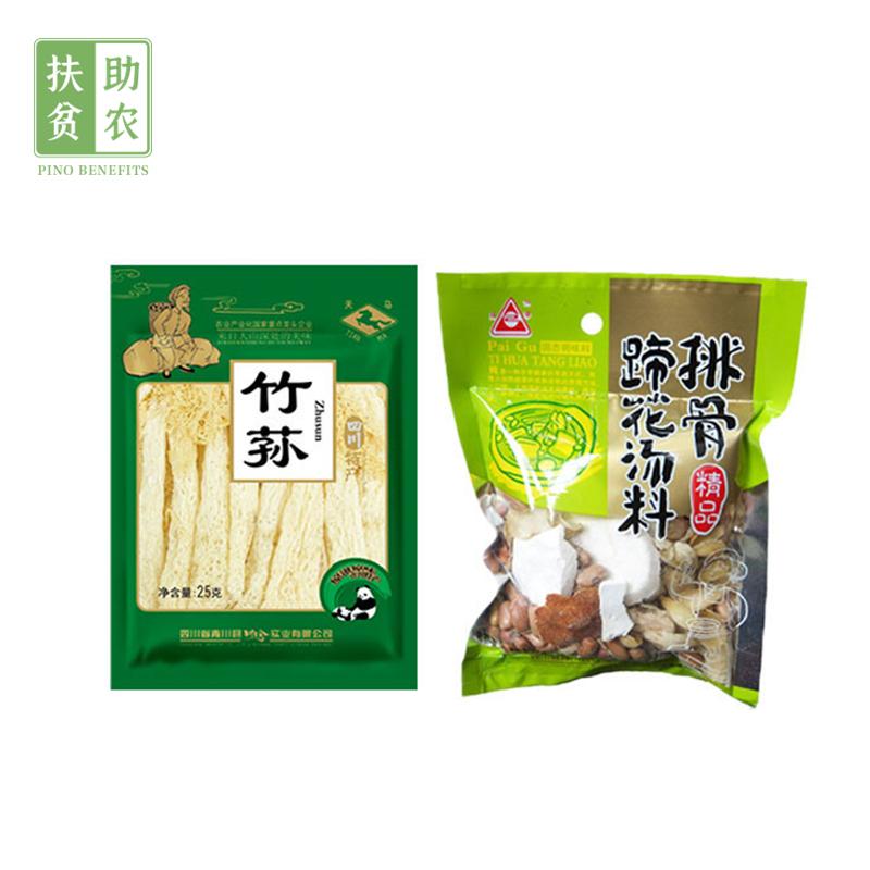 【四川扶贫】川珍原滋原味煲汤组...
