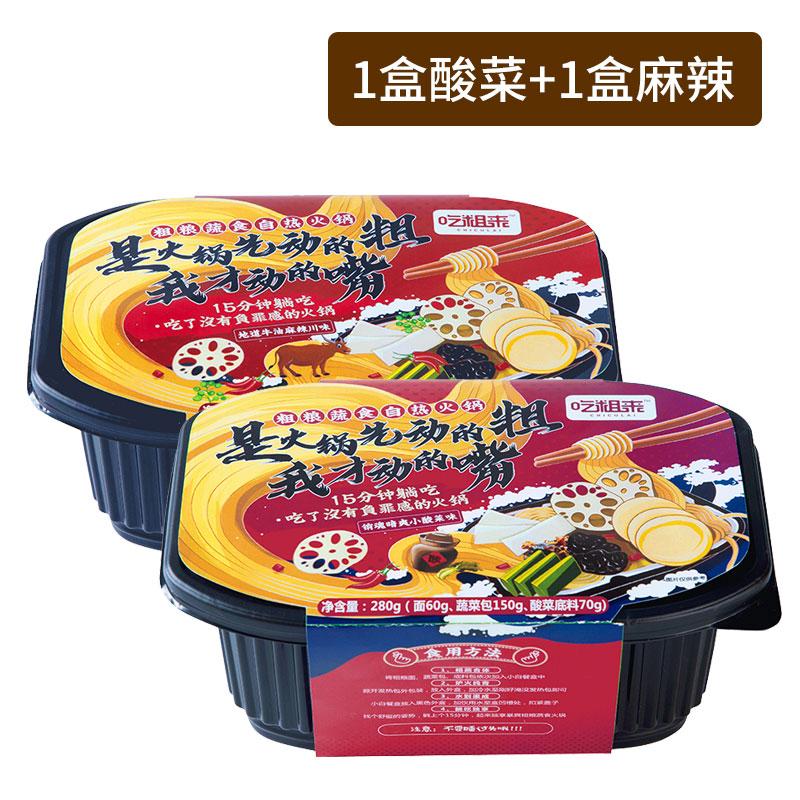 蒙清吃粗来 粗粮蔬食自热火锅(川辣/酸菜)-260g*2