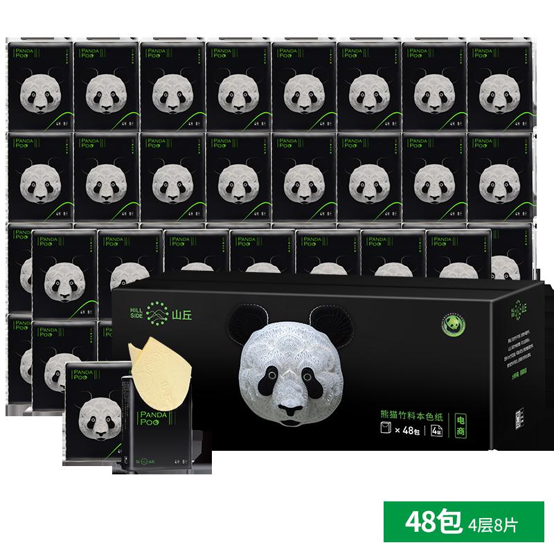 山丘Pandapoo 本色四层...