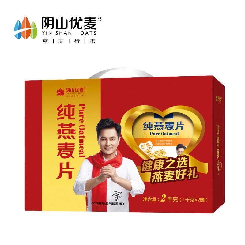 阴山优麦 纯燕麦片礼盒2kg