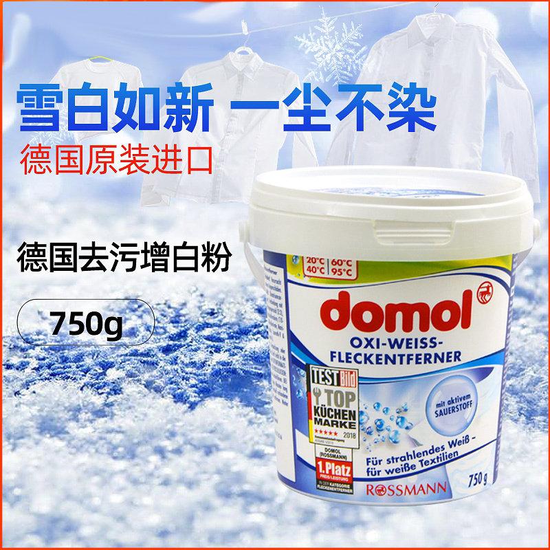 德国进口domol漂白剂去黄渍增白粉 750g