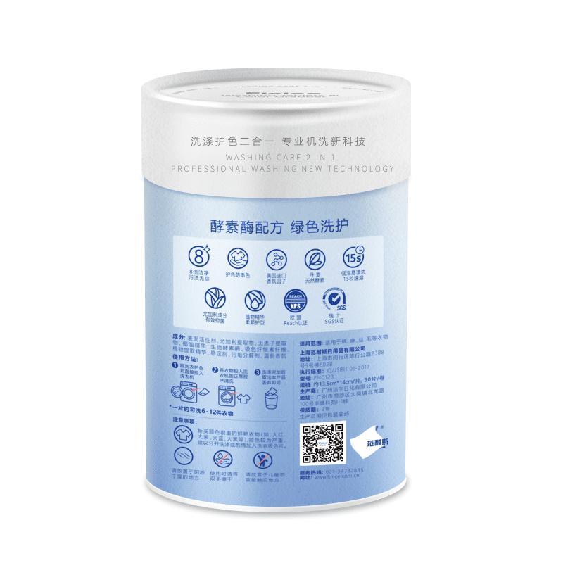 范耐斯 洗衣護色片  30片裝/桶 FNC123