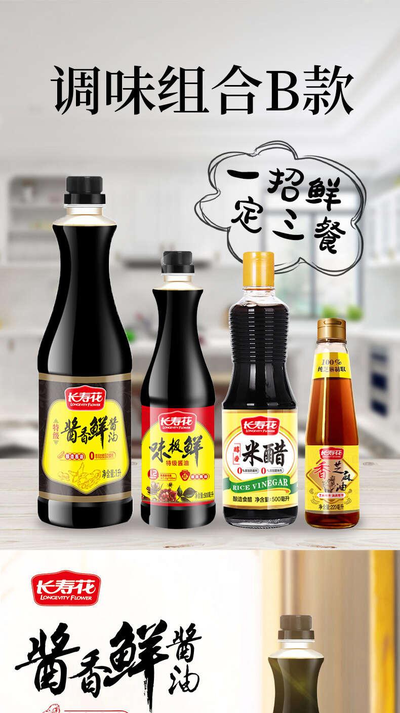 長壽花醬油B款_01.jpg
