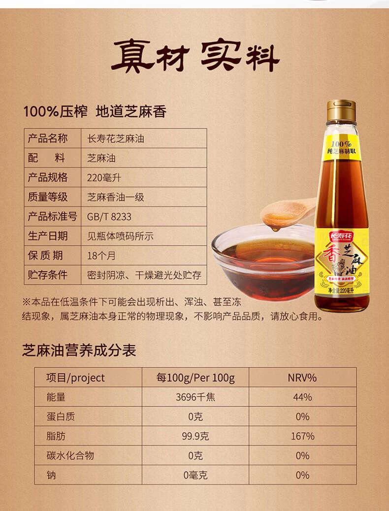 長壽花醬油C款_06.jpg
