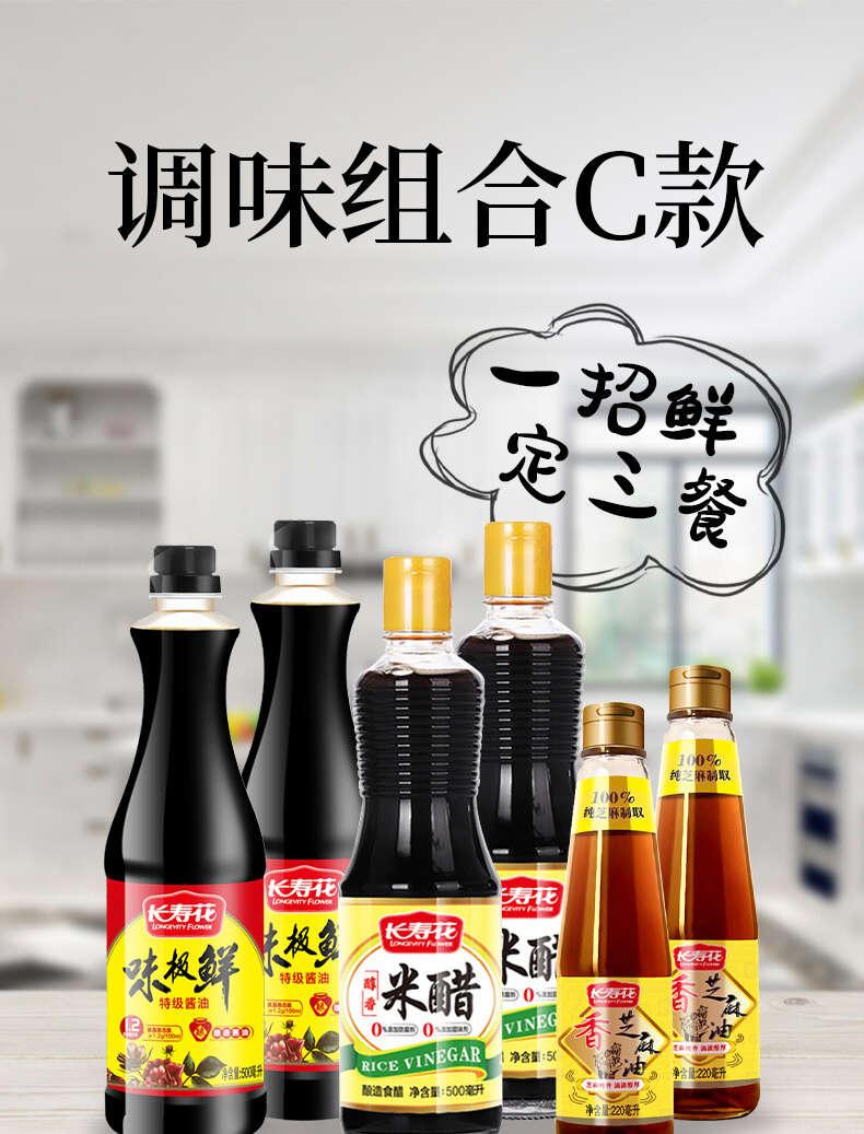 長壽花醬油C款_01.jpg