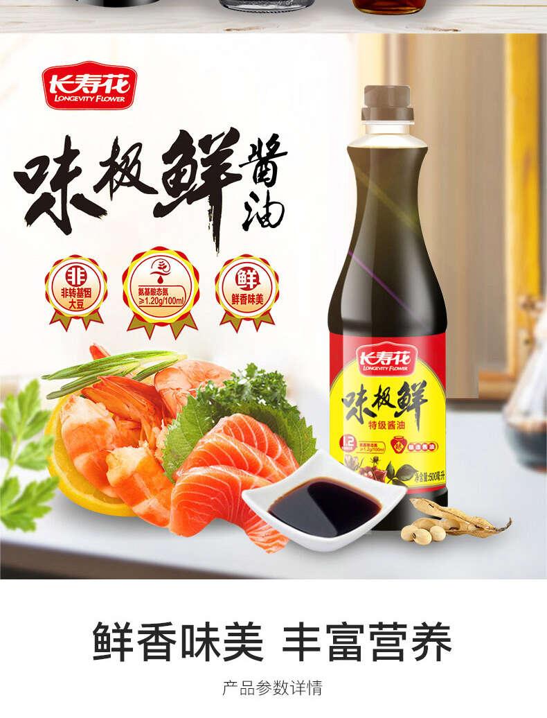 長壽花醬油C款_02.jpg