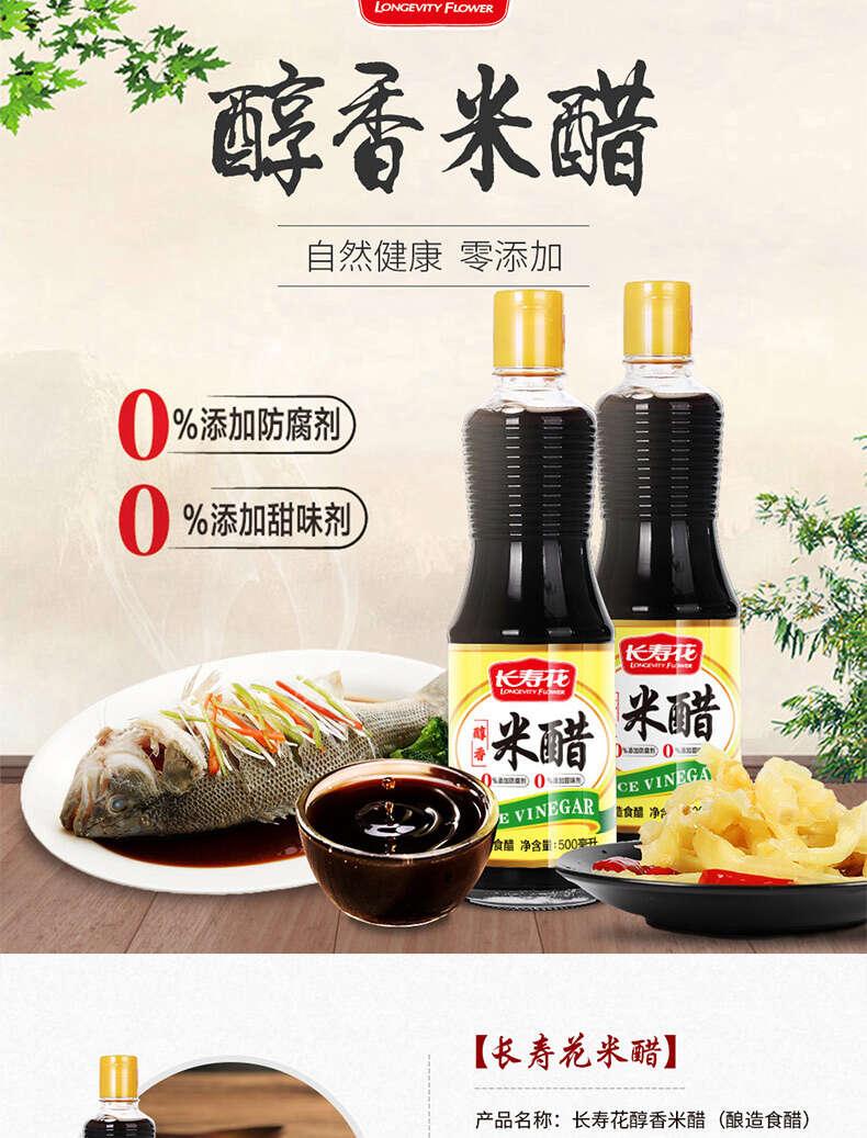 長壽花醬油C款_04.jpg