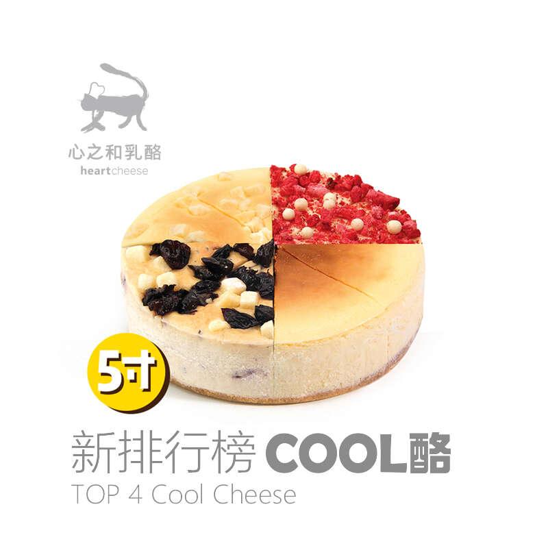 心之和 5寸新排行榜COOL酪