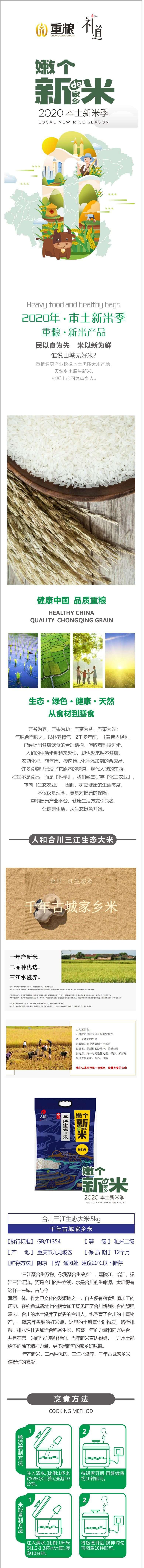 三江生態米 長圖_1_1.JPG