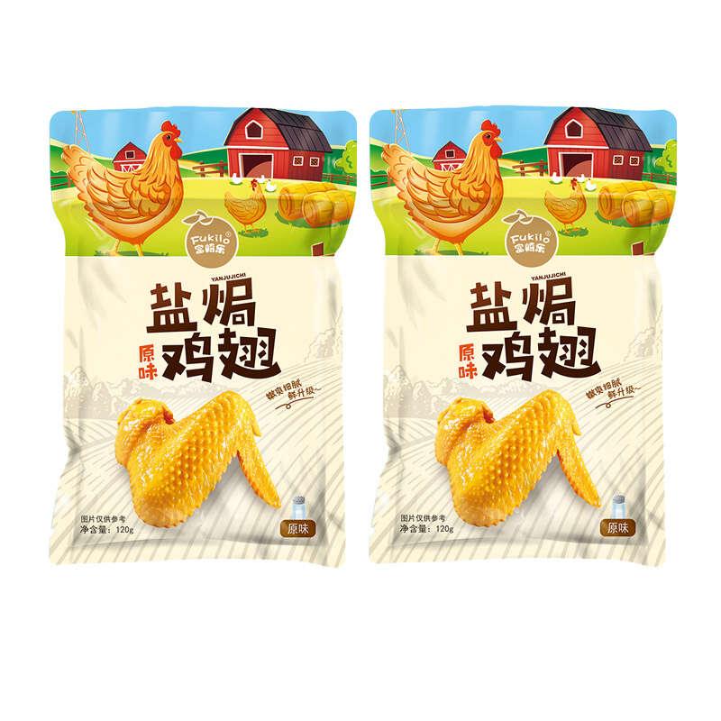 富崎樂 鹽焗雞翅120g*2原味